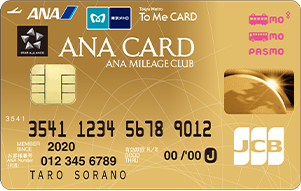 ANA To Me CARD PASMO JCB GOLD(ソラチカゴールドカード)